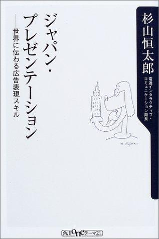 ジャパン・プレゼンテーション―世界に伝わる広告表現スキル (角川oneテーマ21 (C-65))の詳細を見る