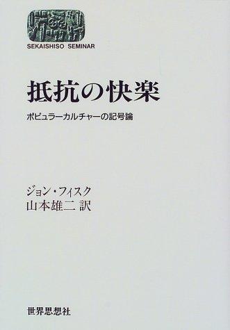 抵抗の快楽―ポピュラーカルチャーの記号論 (SEKAISHISO SEMINAR)