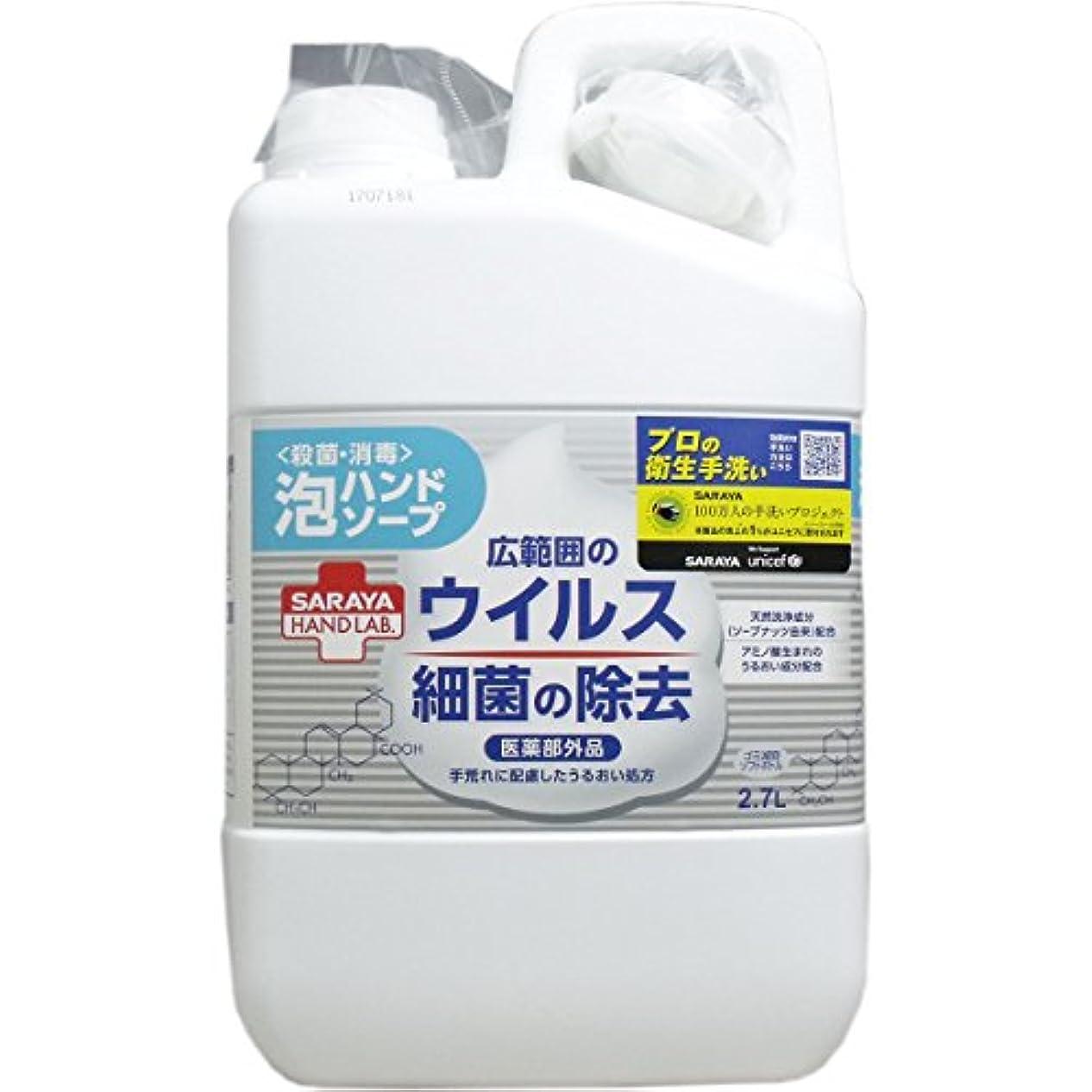 住居滑りやすい耕すサラヤ ハンドラボ薬用泡ハンドソープ 詰替用 2.7L×3