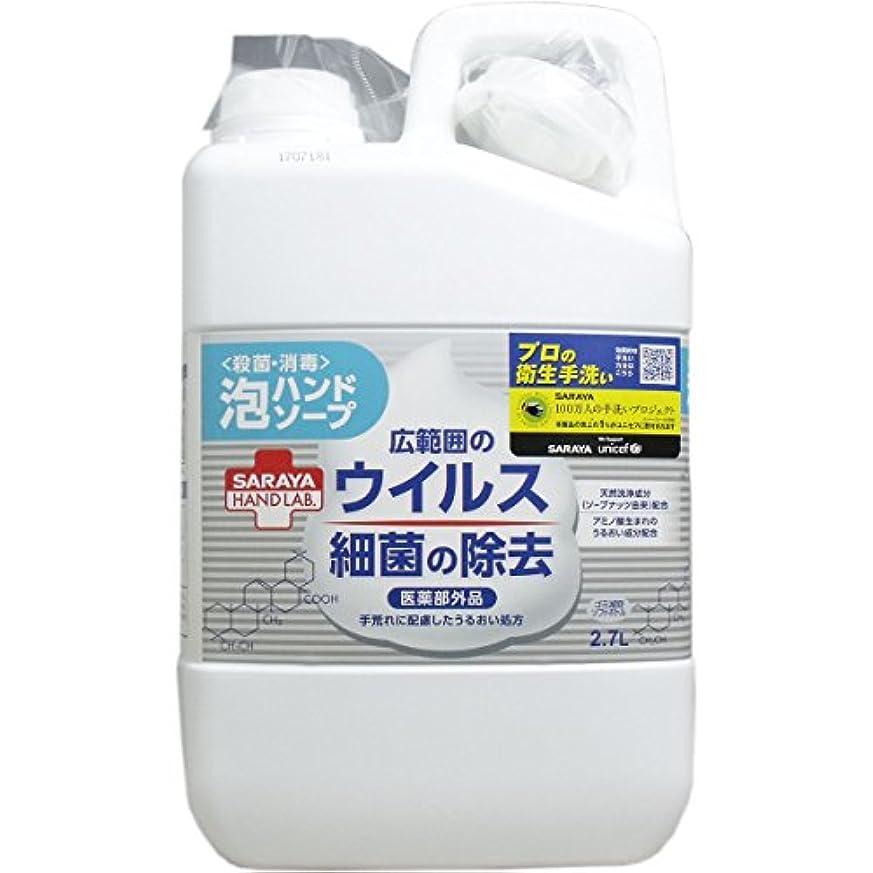 ぬるいレタスログサラヤ ハンドラボ薬用泡ハンドソープ 詰替用 2.7L×3