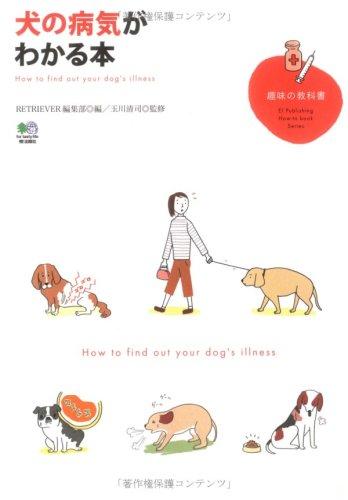 犬の病気がわかる本 (趣味の教科書)