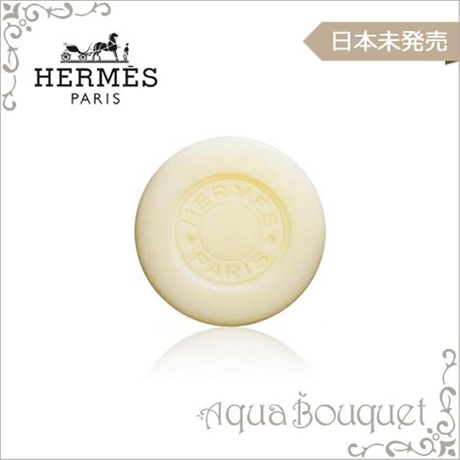 生まれ想起くびれたエルメス テール ド エルメス パフュームド ソープ 100g HERMES TERRE D'HERMES PERFUMED SOAP [並行輸入品]
