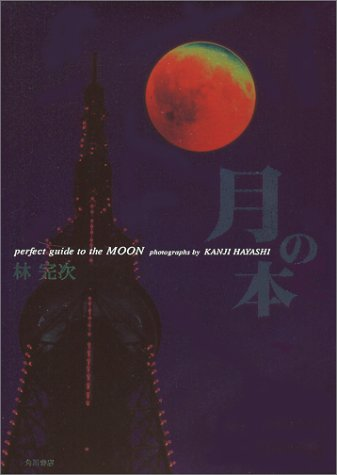 月の本—perfect guide to the MOON