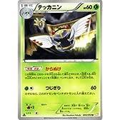 ポケモンカード BW5 【 テッカニン 】【U】 PMBW5-RN005-U 《リューノブレード》