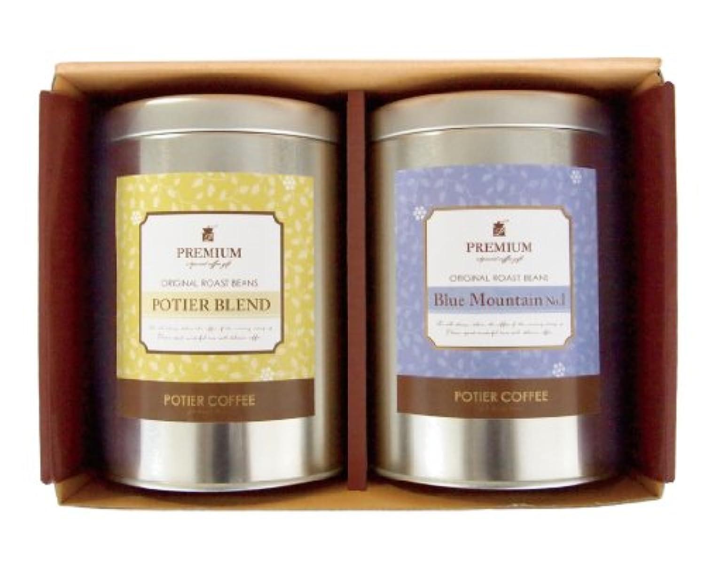 【ポティエコーヒー ギフト】自家焙煎コーヒー豆のペアセット ポティエブレンド×ブルーマウンテンNo.1 (豆)