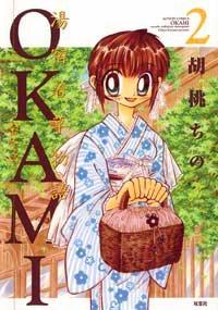 OKAMI 2―湯宿若草物語 (アクションコミックス)