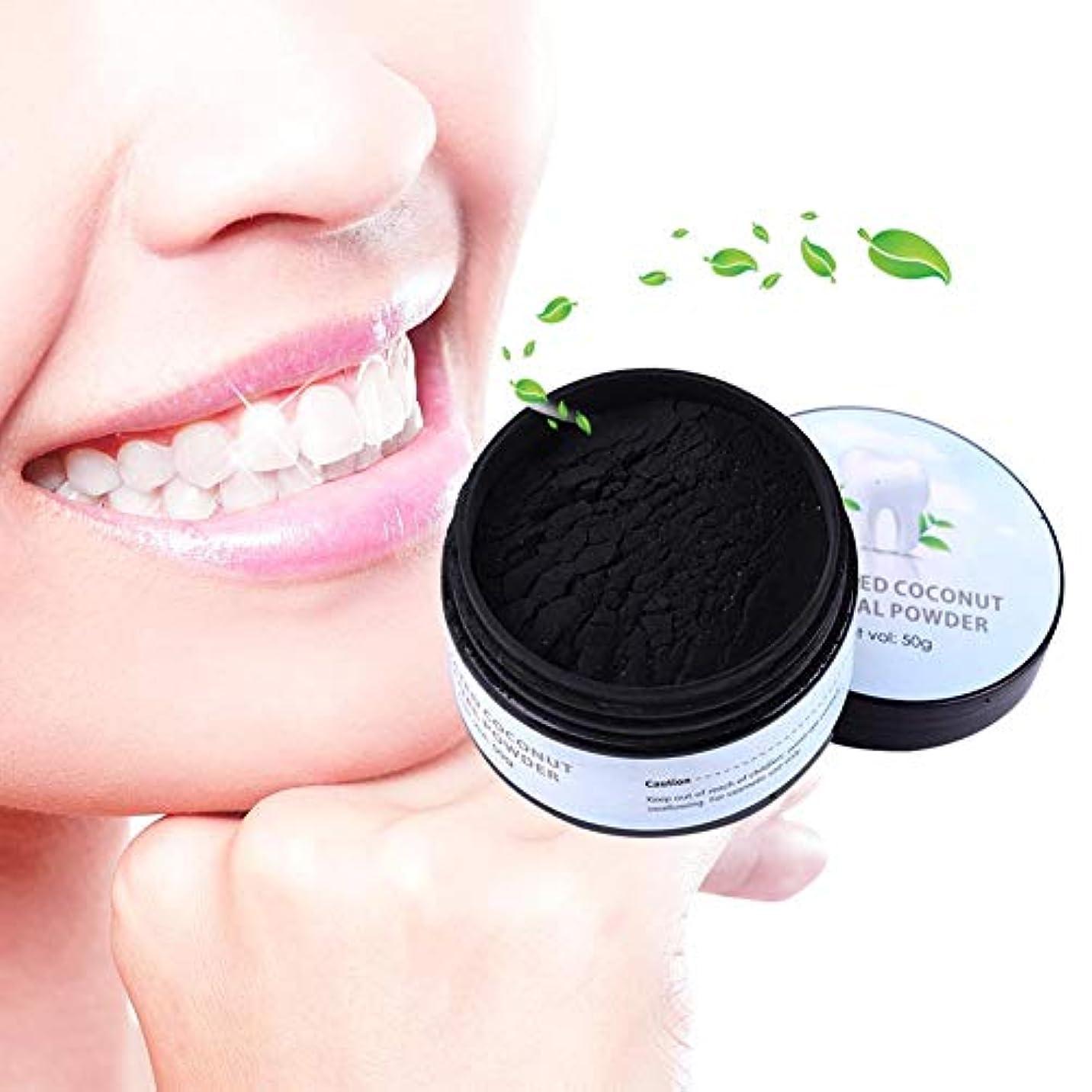 チップあたたかい黒人LUHUN 口の健康のための粉のココナッツ貝の歯の粉の歯を白くする50g黒の自然な歯はエナメルのために証明された金庫