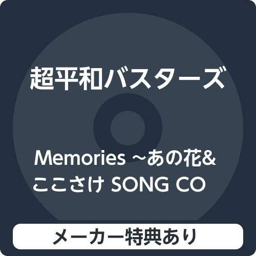【メーカー特典あり】 Memories ~あの花&ここさけ SONG COLLECTION~(メーカー特典:「描き下ろしポストカード」付)(初回仕様限定盤)