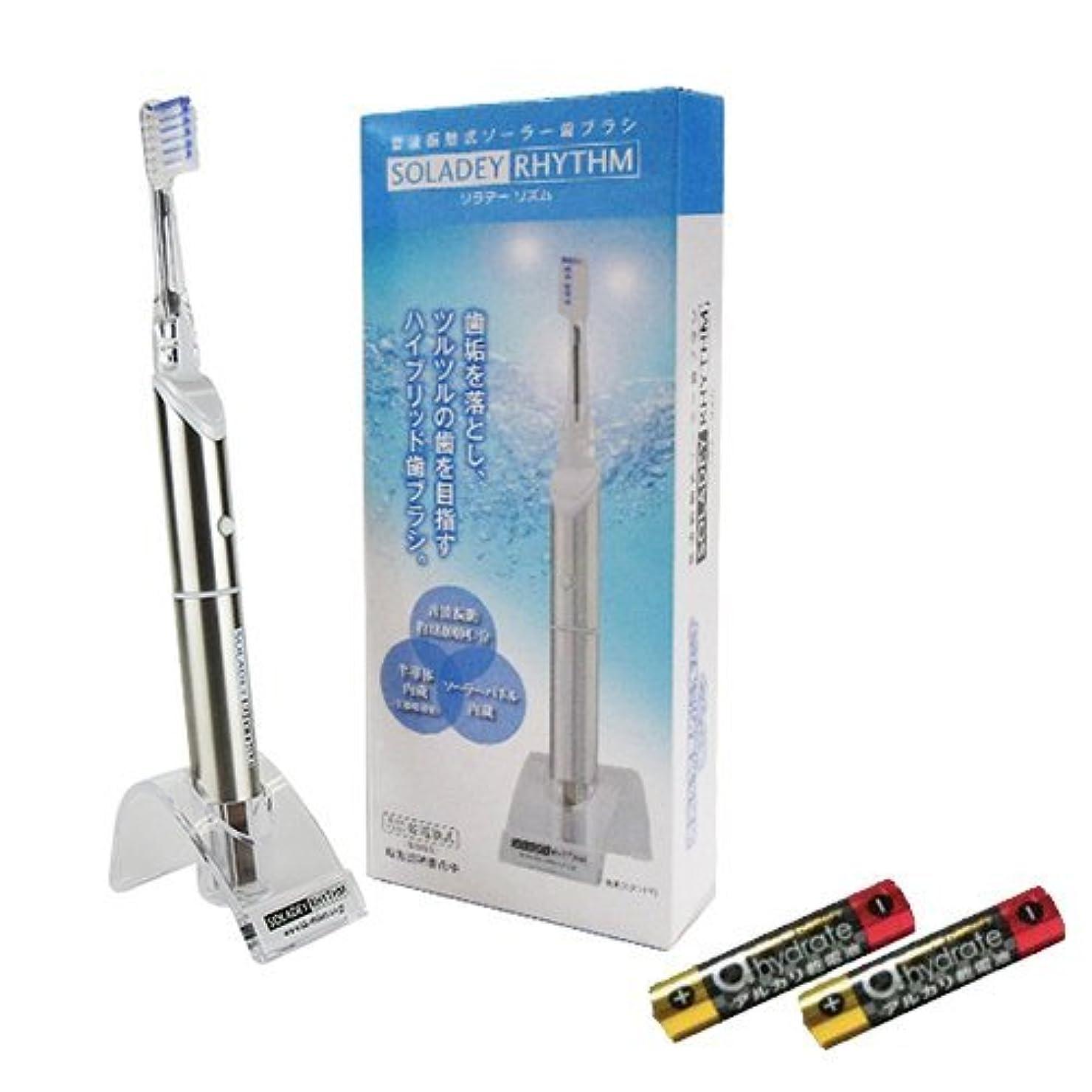 ほのかスキニー欺音波振動式ソーラー歯ブラシ ソラデー リズム (シルキーホワイト) 単4アルカリ乾電池2本付き
