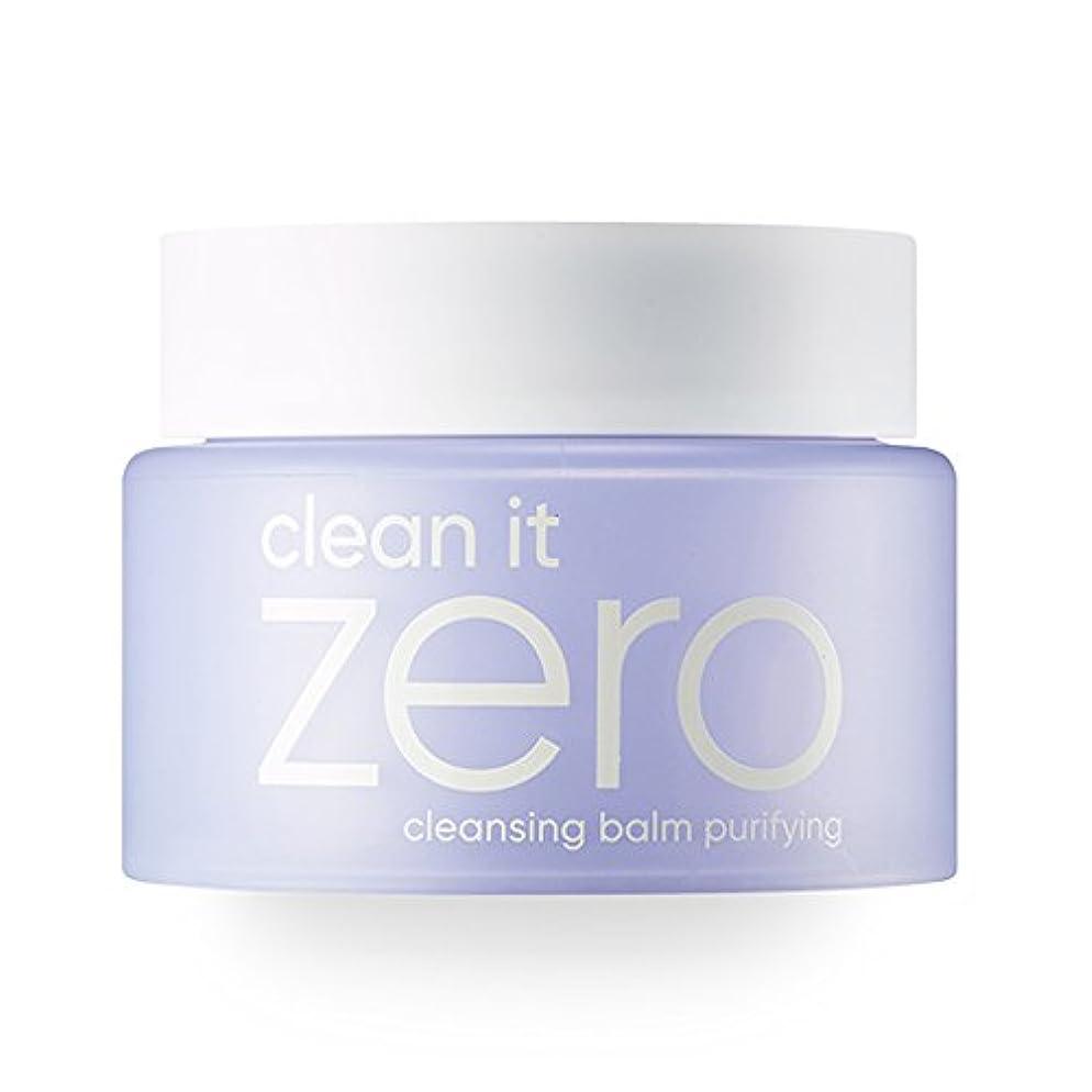 ヘビ発言するカフェBANILA CO(バニラコ) クリーン イット ゼロ クレンジング バーム ピュリファイング Clean It Zero Purifying