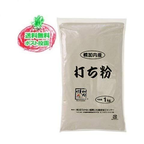 打ち粉 送料無料 幌加内 そば 打ち粉 北海道産 打ち粉 日本一のそばの作付面積 幌加内の打ち粉 1kg