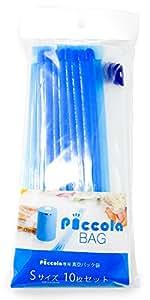 ピッコラバッグ Sサイズ 10枚セット ピッコラ専用 圧縮袋 Piccola Bag JW-PCLB-S10-001 小物に最適 数量限定