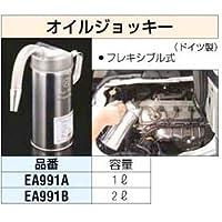 ESCO オイルジョッキ 2L EA991B