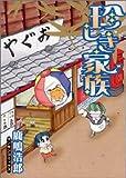 珍しき家族 / 鹿嶋 浩郎 のシリーズ情報を見る