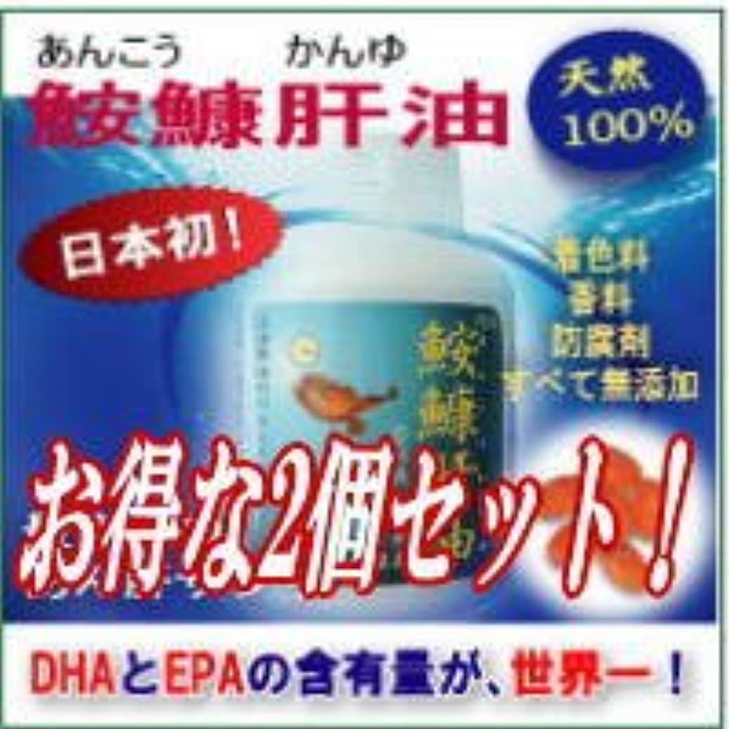 ソートプラカード通知する【 鮟鱇肝油(あんこうかんゆ) お得な2個セット 】あん肝は栄養の宝庫です!DHA?EPAの含有量は他の動植物の中で世界一!