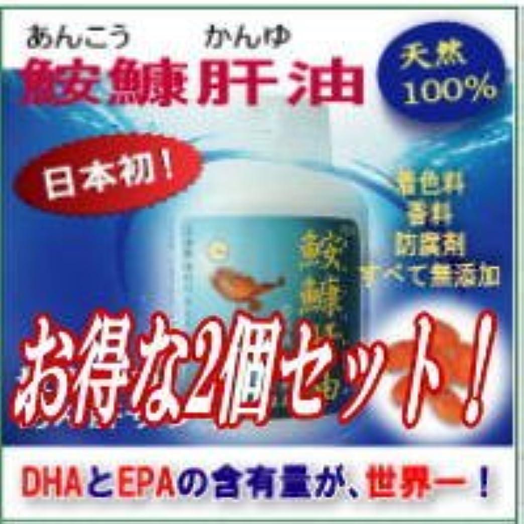 良性敗北葡萄【 鮟鱇肝油(あんこうかんゆ) お得な2個セット 】あん肝は栄養の宝庫です!DHA?EPAの含有量は他の動植物の中で世界一!