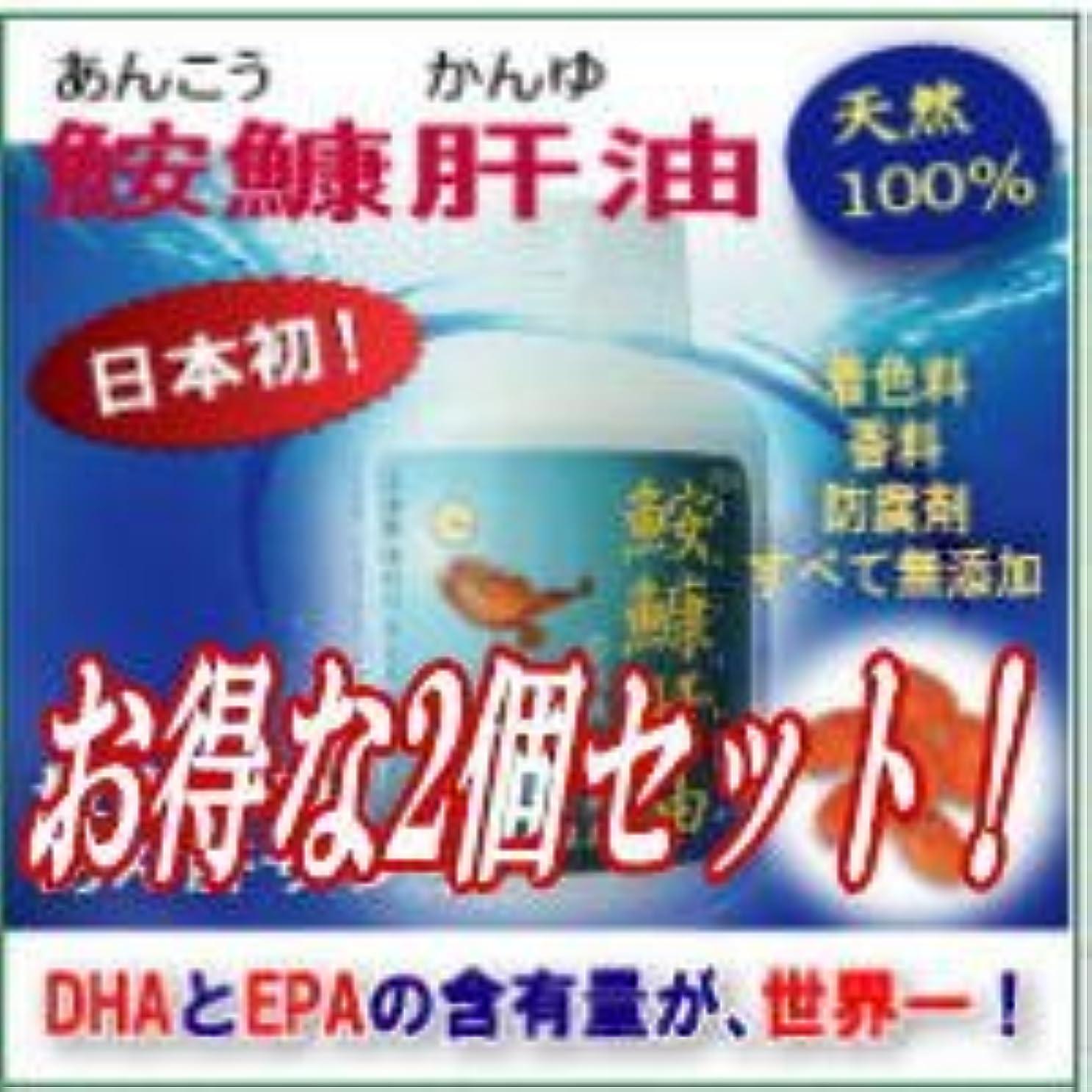 王室飼料意味する【 鮟鱇肝油(あんこうかんゆ) お得な2個セット 】あん肝は栄養の宝庫です!DHA?EPAの含有量は他の動植物の中で世界一!