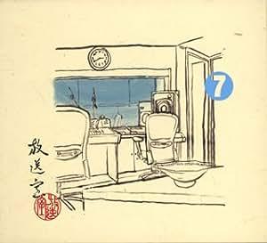 放送室(7)