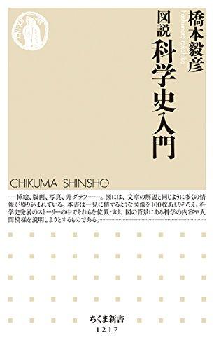図説 科学史入門 ((ちくま新書 1217))の詳細を見る