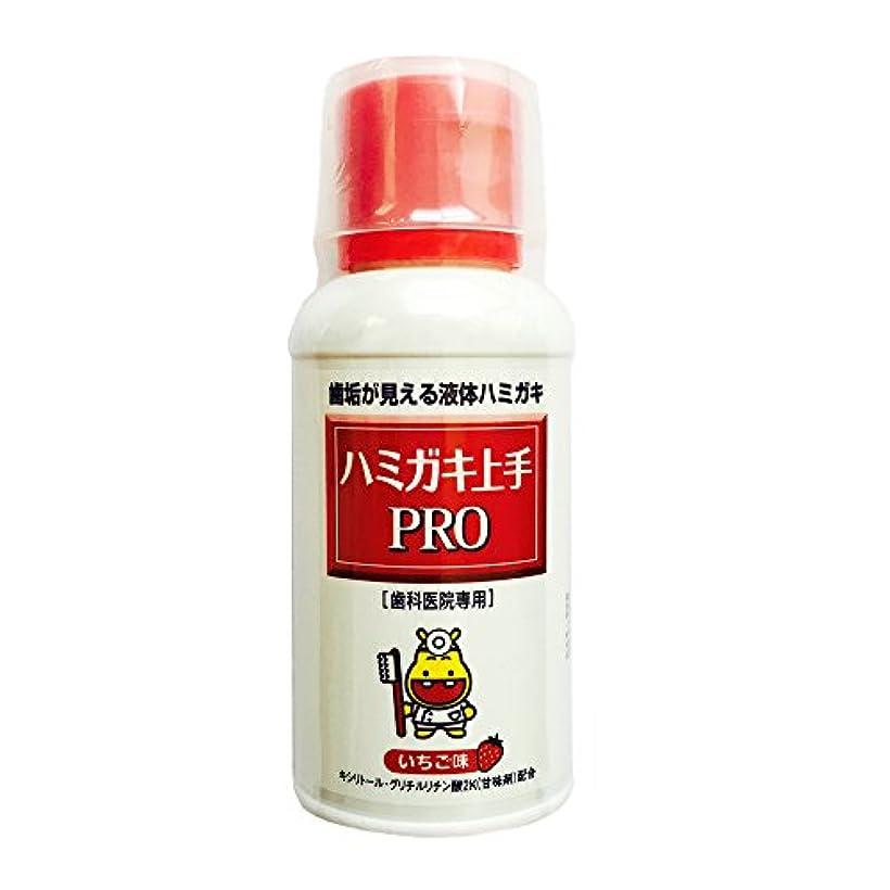 松風 ハミガキ上手PRO いちご味 69ml 1本