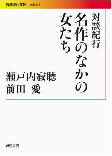 対談紀行 名作のなかの女たち (岩波現代文庫)の詳細を見る
