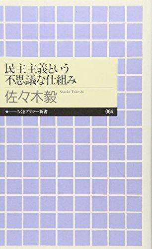 民主主義という不思議な仕組み (ちくまプリマー新書)