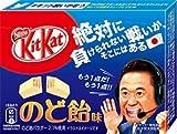 【販路限定品】ネスレ日本 キットカットミニ のど飴味 3枚×10個