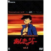 あしたのジョー DVD(2) ~TOMORROW'S JOE~