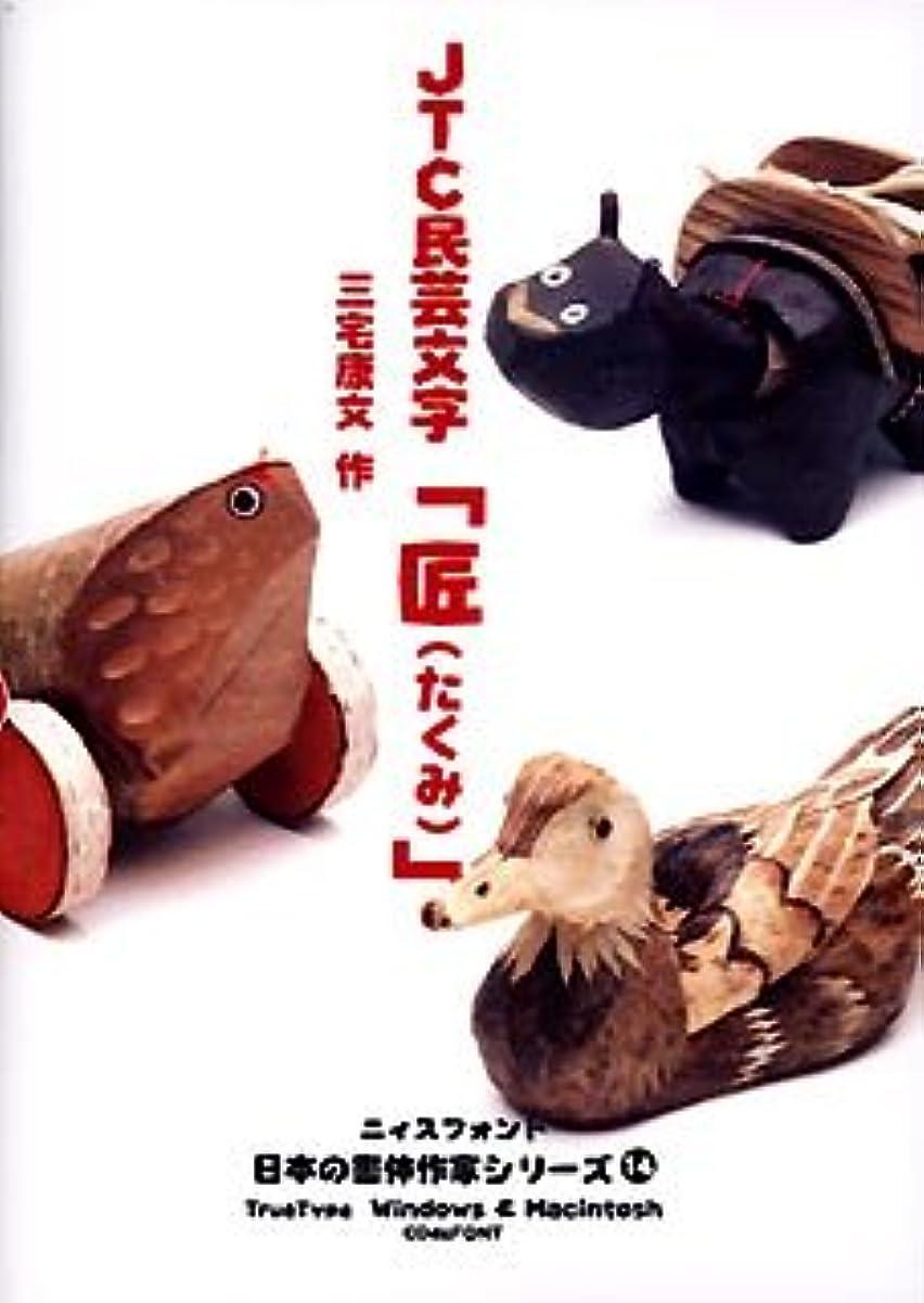 集団もっと少なくシール日本の書体作家シリーズ (14) 「JTC匠(たくみ)」