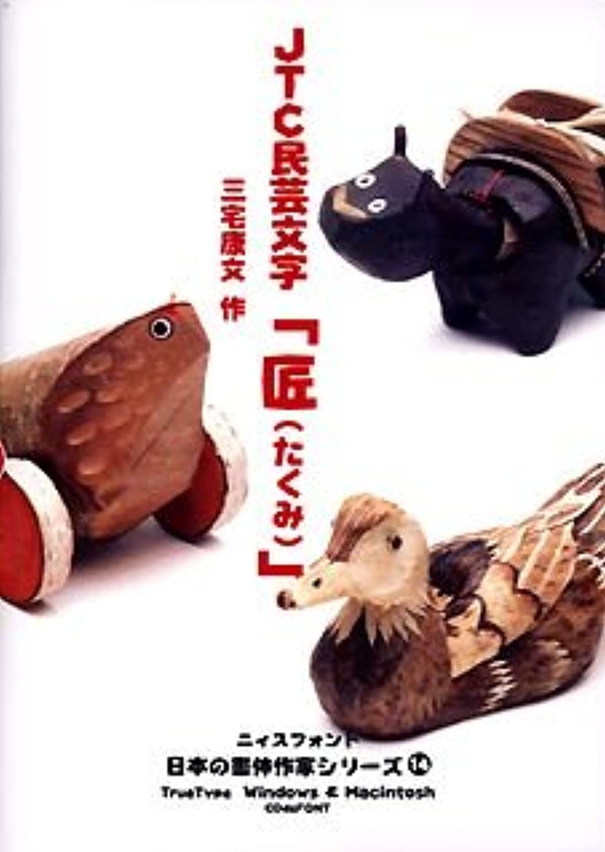 ガレージ冷ややかな耕す日本の書体作家シリーズ (14) 「JTC匠(たくみ)」