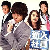 「新入社員」 オリジナル・サウンドトラック (DVD付) 画像