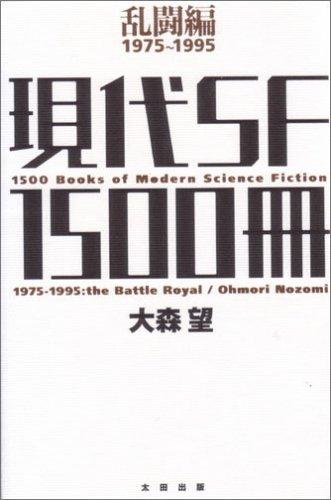 現代SF1500冊 乱闘編 1975―1995の詳細を見る