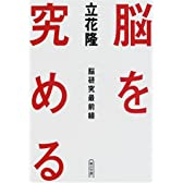 脳を究める―脳研究最前線 (朝日文庫)