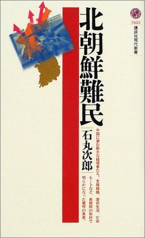 北朝鮮難民 (講談社現代新書)