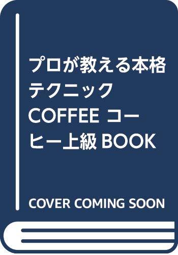 [画像:こだわりを実現する コーヒー 上達BOOK プロが教える本格テクニック (コツがわかる本!)]