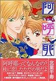 阿呼耶完全版 1 (MBコミックス)