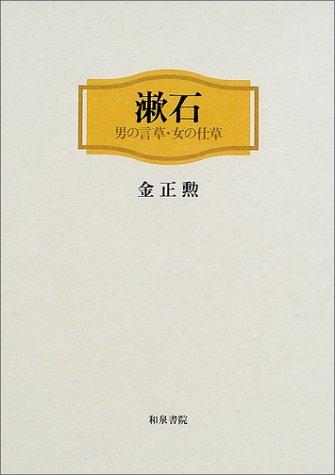 漱石—男の言草・女の仕草 (近代文学研究叢刊) -