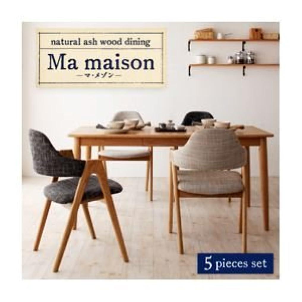 ポルトガル語内なるそれらダイニングセット 5点セット チャコールグレイ 天然木タモ無垢材ダイニング (Ma maison) マ?メゾン