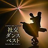 決定盤 社交ダンス ベスト
