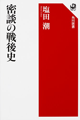 密談の戦後史 (角川選書 601)