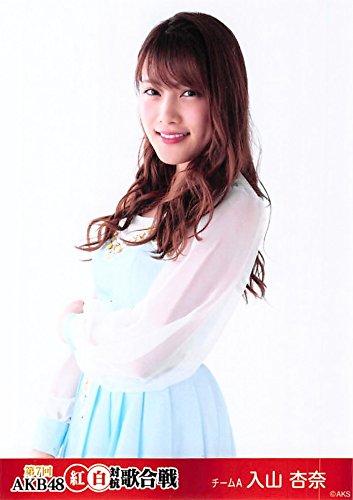 【入山杏奈】 公式生写真 第7回AKB48紅白対抗歌合戦 ラ...