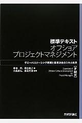 標準テキスト オフショアプロジェクトマネジメント 【PM編】 単行本(ソフトカバー)