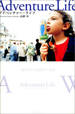 Adventure Life 〜愛する人と、自由な人生を〜