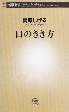 口のきき方 (新潮新書)