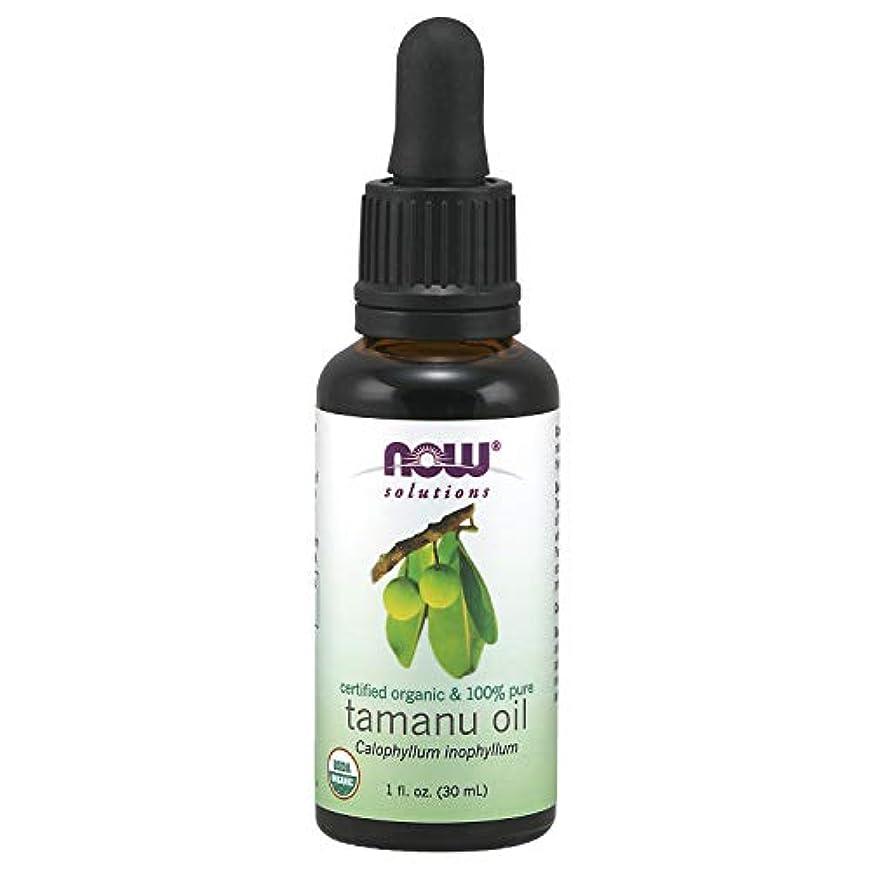 取り扱い無意味質素なNow Foods, 認定オーガニック&100%ピュア、タマヌオイル、1 fl oz (30 ml)