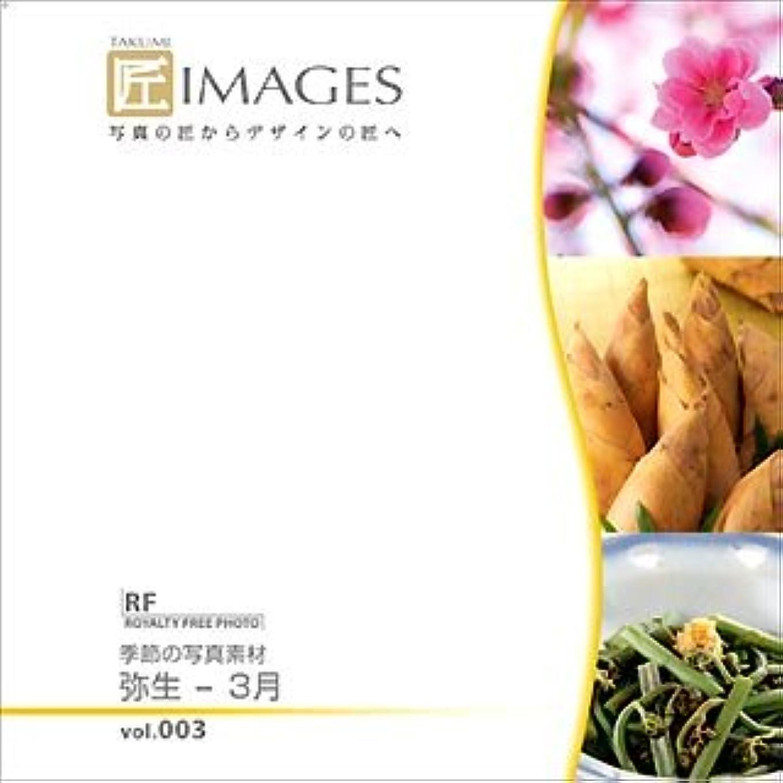 仲良しスロット大人匠IMAGES Vol.003 弥生-3月