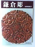 鎌倉彫 (1977年)
