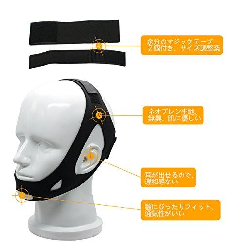 SUPTEMPO いびき防止グッズ 顎固定サポーター 通気性良い サイズ調整でき 無臭 肌に優しい 男女兼用