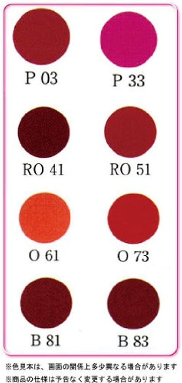 定数クライアントロマンチックベルマン化粧品 ノンルースビオ ルージュII(全8色) 口紅 (RO51)