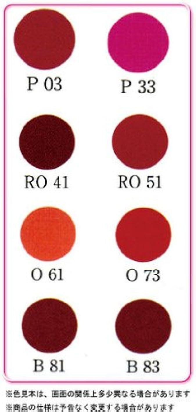 ベルマン化粧品 ノンルースビオ ルージュII(全8色) 口紅 (P03)